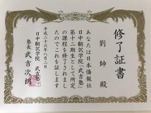 日中翻訳学院修了書